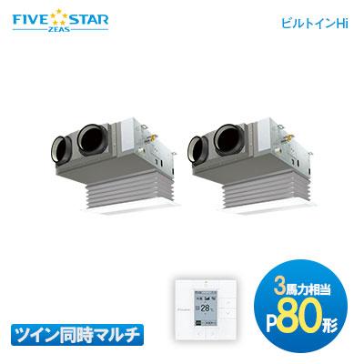 ダイキン(DAIKIN) 業務用エアコン FIVE STAR ZEAS ツイン同時マルチ:ワイヤード P80形(3馬力相当)ビルトインHiタイプ SSRB80BCTD 最新技術満載の省エネフラッグシップモデル