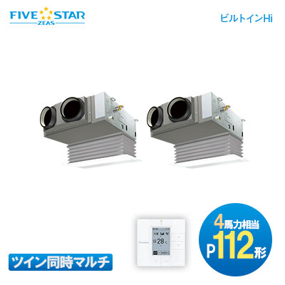 ダイキン(DAIKIN) 業務用エアコン FIVE STAR ZEAS ツイン同時マルチ:ワイヤード P112形(4馬力相当)ビルトインHiタイプ SSRB112BCD 最新技術満載の省エネフラッグシップモデル
