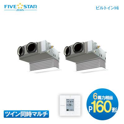 ダイキン(DAIKIN) 業務用エアコン FIVE STAR ZEAS ツイン同時マルチ:ワイヤード P160形(6馬力相当)ビルトインHiタイプ SSRB160BCD 最新技術満載の省エネフラッグシップモデル
