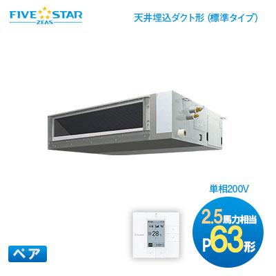 ダイキン(DAIKIN) 業務用エアコン FIVE STAR ZEAS ペア:ワイヤード 単相 P63形(2.5馬力相当)天井埋込ダクト形(標準タイプ) SSRMM63BCV 最新技術満載の省エネフラッグシップモデル