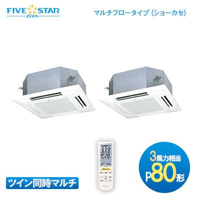 ダイキン(DAIKIN) 業務用エアコン FIVE STAR ZEAS ツイン同時マルチ:ワイヤレス P80形(3馬力相当)マルチフロー(ショーカセ) SSRN80BCNTD 省エネフラッグシップモデル