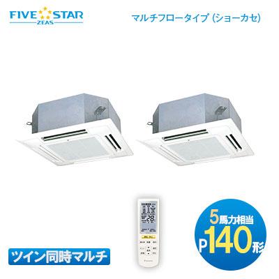 ダイキン(DAIKIN) 業務用エアコン FIVE STAR ZEAS ツイン同時マルチ:ワイヤレス P140形(5馬力相当)マルチフロー(ショーカセ) SSRN140BCND 省エネフラッグシップモデル
