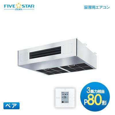 ダイキン(DAIKIN) 業務用エアコン FIVE STAR ZEAS ペア:ワイヤード P80形(3馬力相当)厨房用エアコン SSRT80BCT 最新技術満載の省エネフラッグシップモデル
