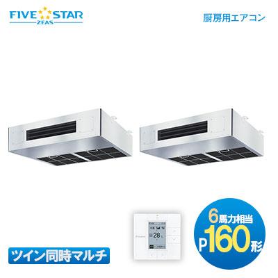 ダイキン(DAIKIN) 業務用エアコン FIVE STAR ZEAS ツイン同時マルチ:ワイヤード P160形(6馬力相当)厨房用エアコン SSRT160BCD 最新技術満載の省エネフラッグシップモデル