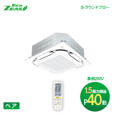 ダイキン(DAIKIN) 業務用エアコン Eco-ZEAS ペア:ワイヤレス 単相P40形(1.5馬力相当)天井カセット4方向 S-ラウンドフロー 標準タイプ SZRC40BCNV 軽量スタンダードモデル