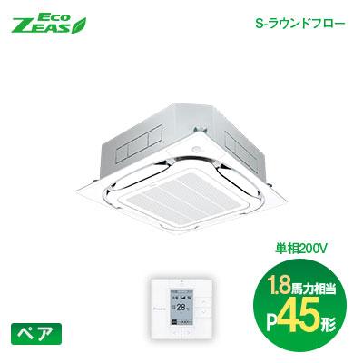 ダイキン(DAIKIN) 業務用エアコン Eco-ZEAS ペア:ワイヤード 単相 P45形(1.8馬力相当)天井カセット4方向 S-ラウンドフロー 標準タイプ SZRC45BCV 軽量スタンダードモデル