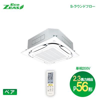ダイキン(DAIKIN) 業務用エアコン Eco-ZEAS ペア:ワイヤレス 単相 P56形(2.3馬力相当)天井カセット4方向 S-ラウンドフロー 標準タイプ SZRC56BCNV 軽量スタンダードモデル