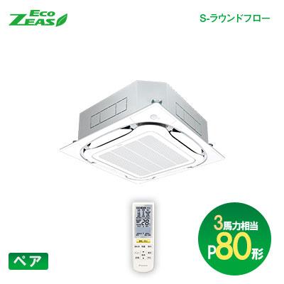 ダイキン(DAIKIN) 業務用エアコン Eco-ZEAS ペア:ワイヤレス P80形(3馬力相当)天井カセット4方向 S-ラウンドフロー 標準タイプ SZRC80BCNT 軽量スタンダードモデル