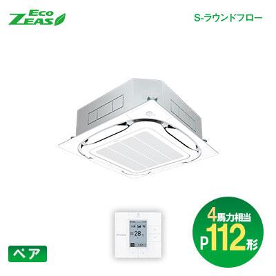 ダイキン(DAIKIN) 業務用エアコン Eco-ZEAS ペア:ワイヤード P112形(4馬力相当)天井カセット4方向 S-ラウンドフロー 標準タイプ SZRC112BC 軽量スタンダードモデル