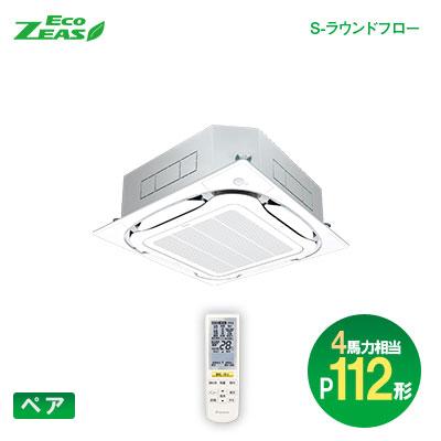 ダイキン(DAIKIN) 業務用エアコン Eco-ZEAS ペア:ワイヤレス P112形(4馬力相当)天井カセット4方向 S-ラウンドフロー 標準タイプ SZRC112BCN 軽量スタンダードモデル
