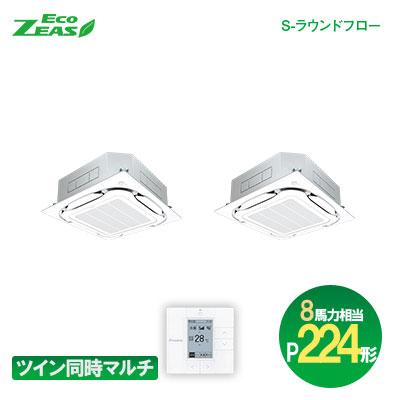 ダイキン(DAIKIN) 業務用エアコン Eco-ZEAS ツイン同時マルチ:ワイヤード P224形(8馬力相当)天井カセット4方向 S-ラウンドフロー 標準タイプ SZZC224CJD 軽量スタンダードモデル