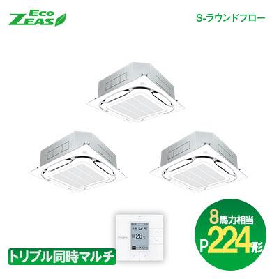 ダイキン(DAIKIN) 業務用エアコン Eco-ZEAS トリプル同時マルチ:ワイヤード P224形(8馬力相当)天井カセット4方向 S-ラウンドフロー 標準タイプ SZZC224CJM 軽量スタンダードモデル