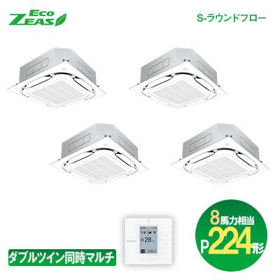 ダイキン(DAIKIN) 業務用エアコン Eco-ZEAS ダブルツイン同時マルチ:ワイヤード P224形(8馬力相当)天井カセット4方向 S-ラウンドフロー 標準タイプ SZZC224CJW 軽量スタンダードモデル