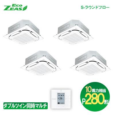 ダイキン(DAIKIN) 業務用エアコン Eco-ZEAS ダブルツイン同時マルチ:ワイヤード P280形(10馬力相当)天井カセット4方向 S-ラウンドフロー 標準タイプ SZZC280CJW 軽量スタンダードモデル