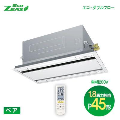 ダイキン(DAIKIN) 業務用エアコン Eco-ZEAS ペア:ワイヤレス 単相 P45形(1.8馬力相当)天井カセット2方向 エコダブルフロー 標準タイプ SZRG45BCNV 軽量スタンダードモデル
