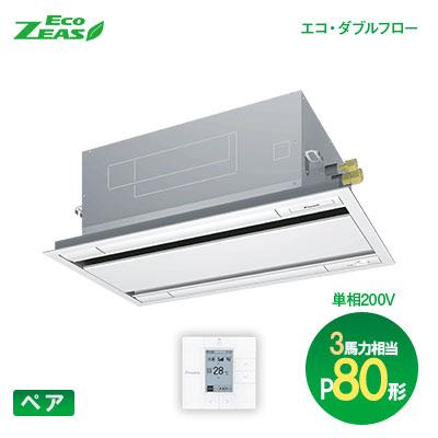 ダイキン(DAIKIN) 業務用エアコン Eco-ZEAS ペア:ワイヤード 単相 P80形(3馬力相当)天井カセット2方向 エコダブルフロー 標準タイプ SZRG80BCV 軽量スタンダードモデル