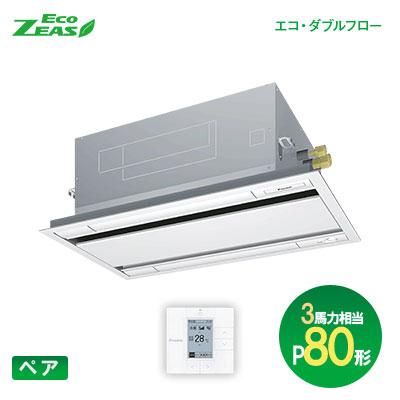 ダイキン(DAIKIN) 業務用エアコン Eco-ZEAS ペア:ワイヤード P80形(3馬力相当)天井カセット2方向 エコダブルフロー 標準タイプ SZRG80BCT 軽量スタンダードモデル