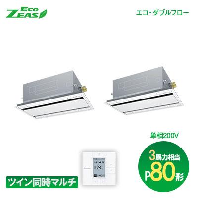 ダイキン(DAIKIN) 業務用エアコン Eco-ZEAS ツイン同時マルチ:ワイヤード 単相 P80形(3馬力相当)天井カセット2方向 エコダブルフロー 標準タイプ SZRG80BCVD 軽量スタンダードモデル
