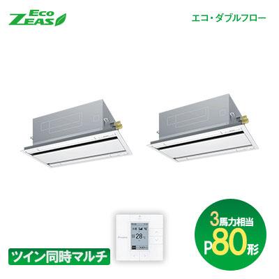 ダイキン(DAIKIN) 業務用エアコン Eco-ZEAS ツイン同時マルチ:ワイヤード P80形(3馬力相当)天井カセット2方向 エコダブルフロー 標準タイプ SZRG80BCTD 軽量スタンダードモデル