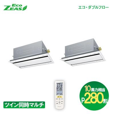 ダイキン(DAIKIN) 業務用エアコン Eco-ZEAS ツイン同時マルチ:ワイヤレス P280形(10馬力相当)天井カセット2方向 エコダブルフロー 標準タイプ SZZG280CJND 軽量スタンダードモデル