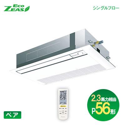 ダイキン(DAIKIN) 業務用エアコン Eco-ZEAS ペア:ワイヤレス P56形(2.3馬力相当)シングルフロー 標準タイプ SZRK56BCNT 軽量スタンダードモデル