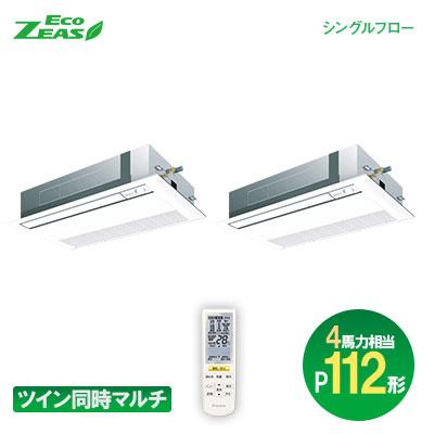ダイキン(DAIKIN) 業務用エアコン Eco-ZEAS ツイン同時マルチ:ワイヤレス P112形(4馬力相当)シングルフロー 標準タイプ SZRK112BCND 軽量スタンダードモデル