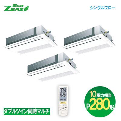 ダイキン(DAIKIN) 業務用エアコン Eco-ZEAS ダブルツイン同時マルチ:ワイヤレス P280形(10馬力相当)シングルフロー 標準タイプ SZZK280CJNW 軽量スタンダードモデル