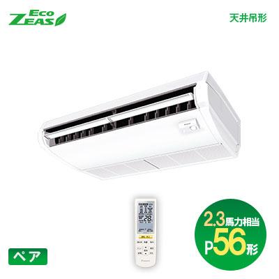 ダイキン(DAIKIN) 業務用エアコン Eco-ZEAS ペア:ワイヤレス P56形(2.3馬力相当)天井吊形 標準タイプ SZRH56BCNT 軽量スタンダードモデル