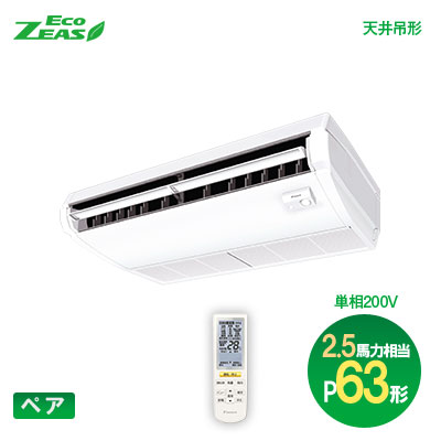 ダイキン(DAIKIN) 業務用エアコン Eco-ZEAS ペア:ワイヤレス 単相 P63形(2.5馬力相当)天井吊形 標準タイプ SZRH63BCNV 軽量スタンダードモデル