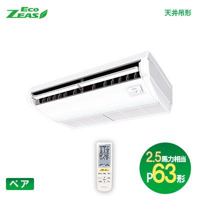 ダイキン(DAIKIN) 業務用エアコン Eco-ZEAS ペア:ワイヤレス P63形(2.5馬力相当)天井吊形 標準タイプ SZRH63BCNT 軽量スタンダードモデル