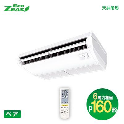 ダイキン(DAIKIN) 業務用エアコン Eco-ZEAS ペア:ワイヤレス P160形(6馬力相当)天井吊形 標準タイプ SZRH160BCN 軽量スタンダードモデル