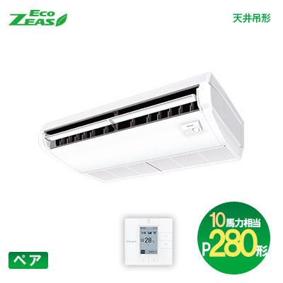 ダイキン(DAIKIN) 業務用エアコン Eco-ZEAS ペア:ワイヤード P280形(10馬力相当)天井吊形 標準タイプ SZZH280CJ 軽量スタンダードモデル