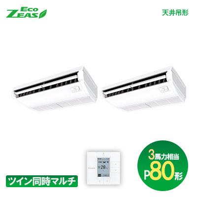 ダイキン(DAIKIN) 業務用エアコン Eco-ZEAS ツイン同時マルチ:ワイヤード P80形(3馬力相当)天井吊形 標準タイプ SZRH80BCTD 軽量スタンダードモデル