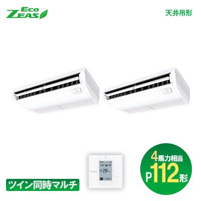 ダイキン(DAIKIN) 業務用エアコン Eco-ZEAS ツイン同時マルチ:ワイヤード P112形(4馬力相当)天井吊形 標準タイプ SZRH112BCD 軽量スタンダードモデル