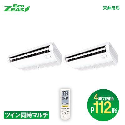 ダイキン(DAIKIN) 業務用エアコン Eco-ZEAS ツイン同時マルチ:ワイヤレス P112形(4馬力相当)天井吊形 標準タイプ SZRH112BCND 軽量スタンダードモデル