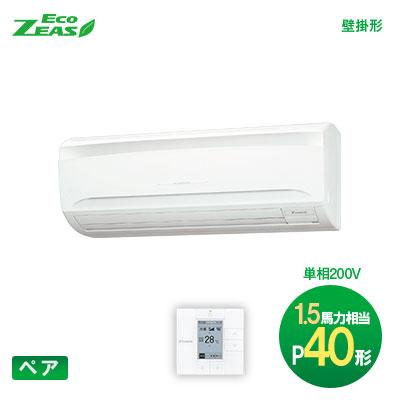 ダイキン(DAIKIN) 業務用エアコン Eco-ZEAS ペア:ワイヤード 単相P40形(1.5馬力相当)壁掛形 SZRA40BCV 軽量スタンダードモデル