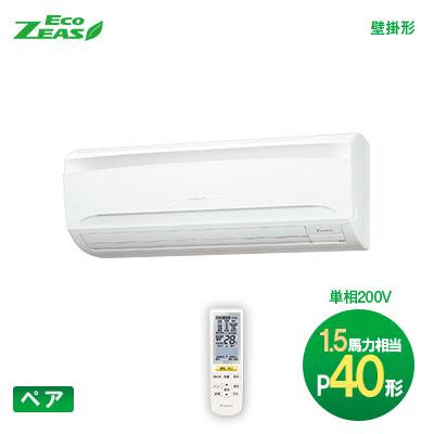 ダイキン(DAIKIN) 業務用エアコン Eco-ZEAS ペア:ワイヤレス 単相P40形(1.5馬力相当)壁掛形 SZRA40BCNV 軽量スタンダードモデル