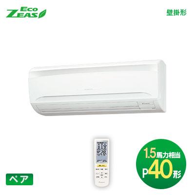 ダイキン(DAIKIN) 業務用エアコン Eco-ZEAS ペア:ワイヤレス P40形(1.5馬力相当)壁掛形 SZRA40BCNT 軽量スタンダードモデル