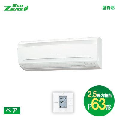 ダイキン(DAIKIN) 業務用エアコン Eco-ZEAS ペア:ワイヤード P63形(2.5馬力相当)壁掛形 SZRA63BCT 軽量スタンダードモデル