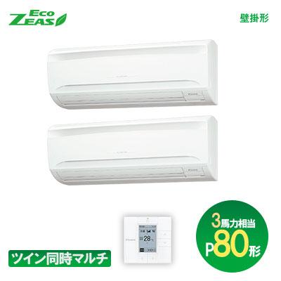 ダイキン(DAIKIN) 業務用エアコン Eco-ZEAS ツイン同時マルチ:ワイヤード P80形(3馬力相当)壁掛形 SZRA80BCTD 軽量スタンダードモデル