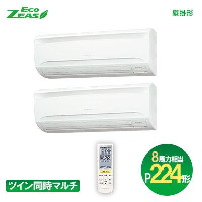 ダイキン(DAIKIN) 業務用エアコン Eco-ZEAS ツイン同時マルチ:ワイヤレス P224形(8馬力相当)壁掛形 SZZA224CJND 軽量スタンダードモデル