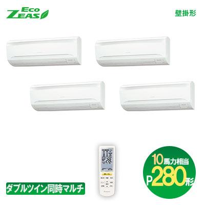 ダイキン(DAIKIN) 業務用エアコン Eco-ZEAS ダブルツイン同時マルチ:ワイヤレス P280形(10馬力相当)壁掛形 SZZA280CJNW 軽量スタンダードモデル