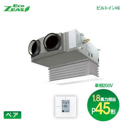 ダイキン(DAIKIN) 業務用エアコン Eco-ZEAS ペア:ワイヤード 単相 P45形(1.8馬力相当)ビルトインHiタイプ SZRB45BCV 軽量スタンダードモデル