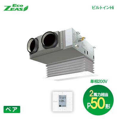 ダイキン(DAIKIN) 業務用エアコン Eco-ZEAS ペア:ワイヤード 単相 P50形(2馬力相当)ビルトインHiタイプ SZRB50BCV 軽量スタンダードモデル