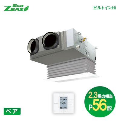 ダイキン(DAIKIN) 業務用エアコン Eco-ZEAS ペア:ワイヤード P56形(2.3馬力相当)ビルトインHiタイプ SZRB56BCT 軽量スタンダードモデル