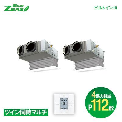 ダイキン(DAIKIN) 業務用エアコン Eco-ZEAS ツイン同時マルチ:ワイヤード P112形(4馬力相当)ビルトインHiタイプ SZRB112BCD 軽量スタンダードモデル