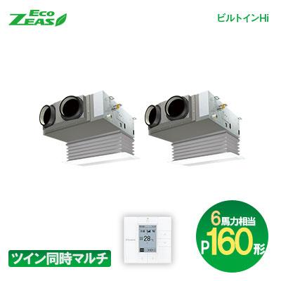 ダイキン(DAIKIN) 業務用エアコン Eco-ZEAS ツイン同時マルチ:ワイヤード P160形(6馬力相当)ビルトインHiタイプ SZZB280CJD 軽量スタンダードモデル