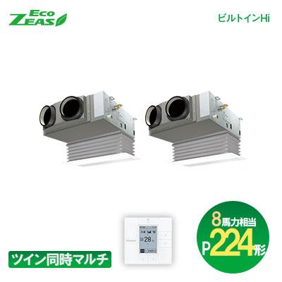 ダイキン(DAIKIN) 業務用エアコン Eco-ZEAS ツイン同時マルチ:ワイヤード P224形(8馬力相当)ビルトインHiタイプ SZRB140BCD 軽量スタンダードモデル