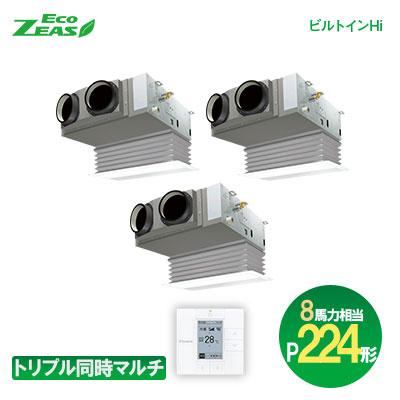 ダイキン(DAIKIN) 業務用エアコン Eco-ZEAS トリプル同時マルチ:ワイヤード P224形(8馬力相当)ビルトインHiタイプ SZZB224CJM 軽量スタンダードモデル
