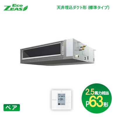 ダイキン(DAIKIN) 業務用エアコン Eco-ZEAS ペア:ワイヤード P63形(2.5馬力相当)天井埋込ダクト形(標準タイプ) SZRMM63BCT 軽量スタンダードモデル